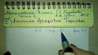 стр 87 №1 Урок 44 решебник по математике 4 класс Муравьёва Урбан 2018