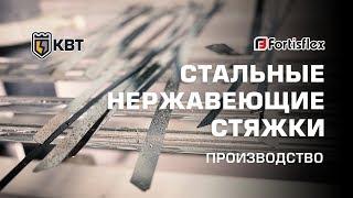 Стяжки нержавеющие Fortisflex. Сделано на КВТ.