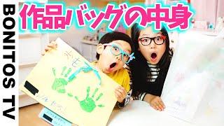 作品バッグの中身紹介♪小学生女子♡幼稚園のおもいで♡ what's in my bag かのん&りんたん ♥ -Bonitos TV- ♥ thumbnail