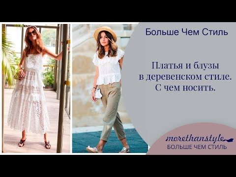 Блузки и платья из шитья. Деревенский/крестьянский стиль в одежде. Лето 2019