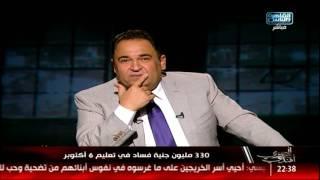 المصرى أفندى | 330 مليون جنيه فساد فى تعليم أكتوبر