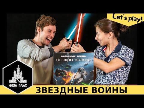 Играем в Звездные Войны: Внешнее кольцо! Отличная песочница по вселенной Звездных Войн.
