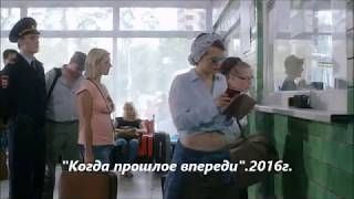 Когда прошлое впереди  2016 г (кадры)