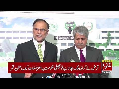 Ahsan Iqbal And Naveed Qamar Joint Media Talk On Mini Budget | 23 January 2019 | 92NewsHD