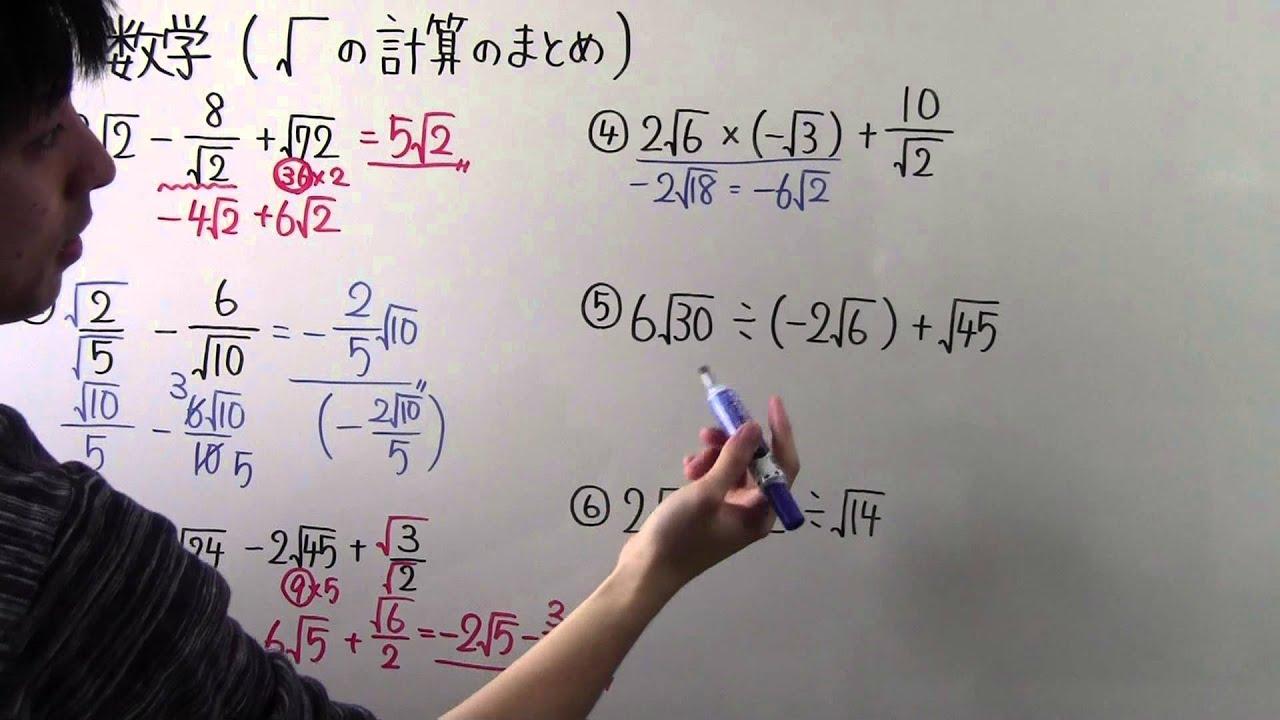 数学中3 21 ルートの計算のまとめ