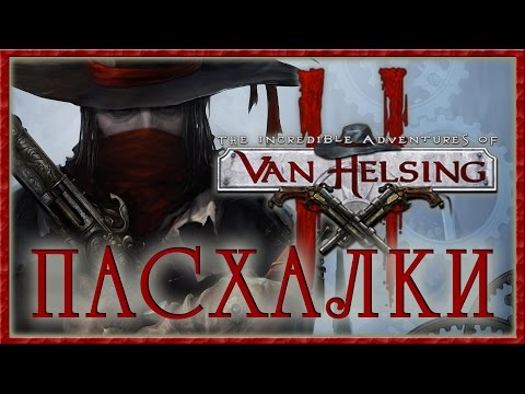 Пасхалки в The Incredible Adventures of Van Helsing 2 [Easter Eggs]