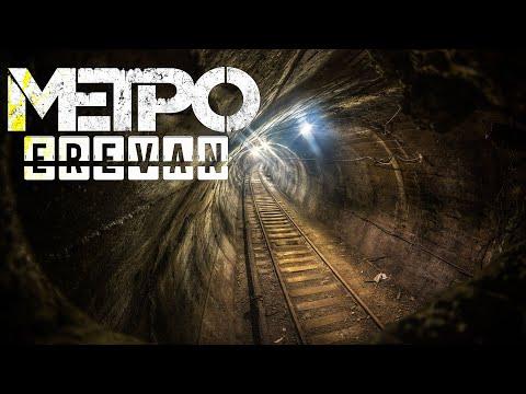 Заброшенные тоннели Ереванского метро. Abandoned Yerevan Metro Tunnels. Den Stalk #68
