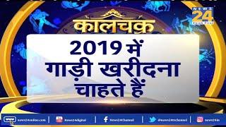 Kaalchakra : 2019 में गाड़ी खरीदना चाहते हैं तो...जरूर देखिये कालचक्र