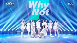 [2020 MBC 가요대제전] 이달의 소녀 - Why Not? (LOONA - Why Not?), MBC 201231 방송