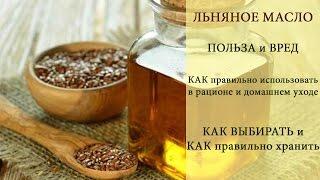 Льняное масло ПОЛЬЗА. Правила использования.