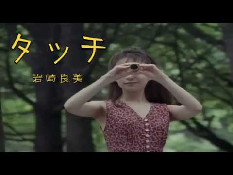 Tatchi Yoshimi Iwasaki Karaoke