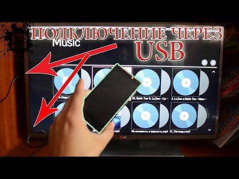Как смотреть видео с телефона на телевизоре через usb кабель