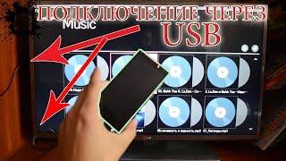 Подключаем телефон по USB к телевизору TV