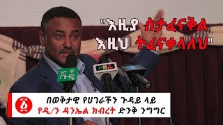 "Ethiopia: ""እዚያ ስታፈናቅል እዚህ ትፈናቀላለህ"" የዲ/ን ዳንኤል ክብረት ድንቅ ንግግር"