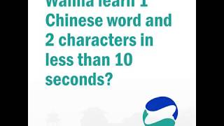 Chinese word of the day #2 babu chinese