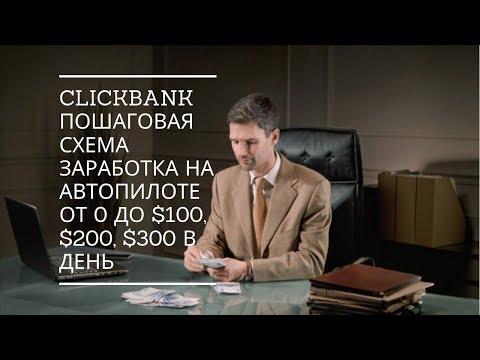 Clickbank заработок, от 0 до $1000 с Новой Тактикой Продаж