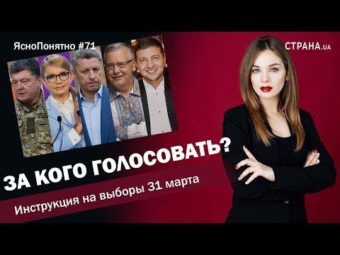 За кого голосовать? Инструкция на выборы 31 марта | ЯсноПонятно #71 by Олеся Медведева thumbnail