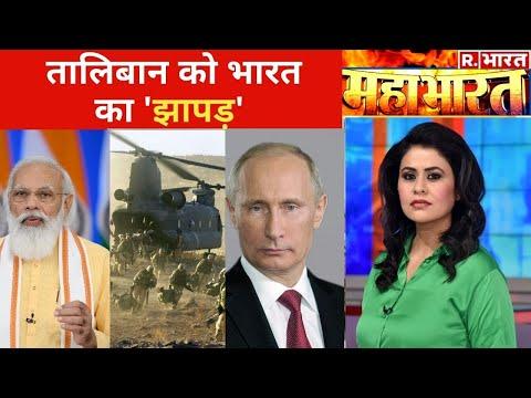 India और Russia मिल कर Taliban की दुकान बंद करेंगे, देखिए Mahabharat, Sucherita के साथ