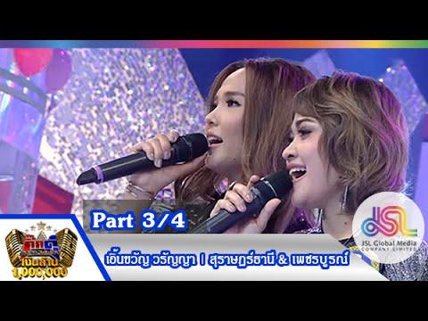 กิ๊กดู๋ : ประชันเสียงดี สุราษฎร์ธานี & เพชรบูรณ์ [8 ธ.ค. 58] (3/4) Full HD