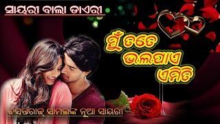 MU TATE BHALA PAE EMITI | NEW ODIA HEART TOUCHING LOVE SHAYARI | ODIA BROKEN HEART SHAYARI | E TIME