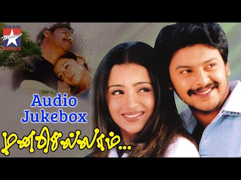 Manasellam Tamil Movie Songs | Audio Jukebox | Srikanth | Trisha | Ilayaraja | Star Music India