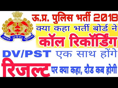 UP POLICE BHARTI 2018 result latest update,up police bharti result date,up police bharti latest news