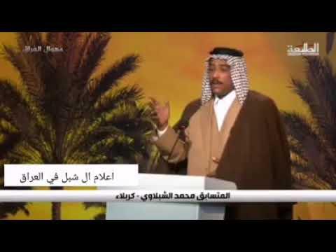 الشاعر والمهوال المبدع محمد لفتة الشبلاوي يذهل لجنة برنامج مهوال العراق.