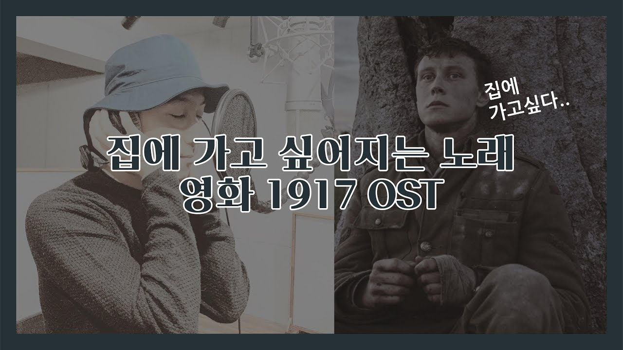 (커버영상)영화 1917 OST - I Am a Poor Wayfaring Stranger