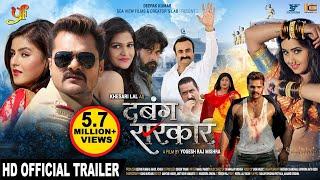 Dabang Sarkar Official Trailer Khesari Lal , Aakanksha Awasthi , Kajal Raghwani Bhojpuri Films