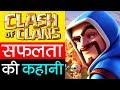 Clash of Clans📱सफलता की कहानी | Supercell Success Story in Hindi | About COC | Mobile Game