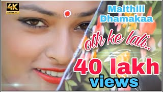 OTH KE LALI / New Maithili Song /Official Video ft.Saroj Aryan yadav /lazina/sannu/jyoti