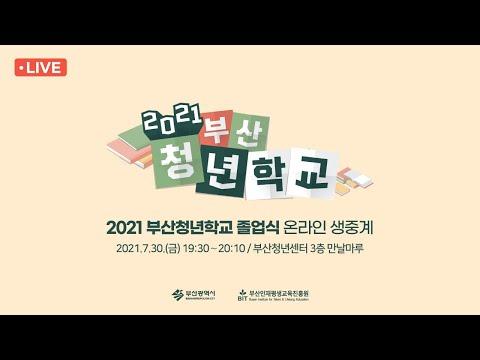 2021 부산청년학교 1학기 졸업식 [온라인 생중계]