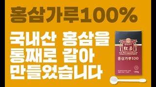 (주)광명생약 홍삼가루100%