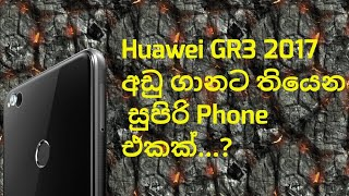 HUAWEI GR3 2017 REVIEW Sinhala - අඩු ගානට හොදම Camera එකද???