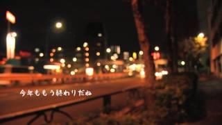 4作目 久しぶりに自分の歌声で投稿です。 弾き語りです。 △music&lyrics:マーチックナメテクロン HP→【http://marticmusic.web.fc2.com/】 ...