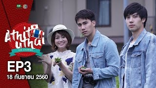Athit Uthai the journey EP.03 (18 ก.ย.60) FULL HD