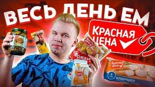 весь день ем КРАСНАЯ ЦЕНА продукты ПЯТЕРОЧКА
