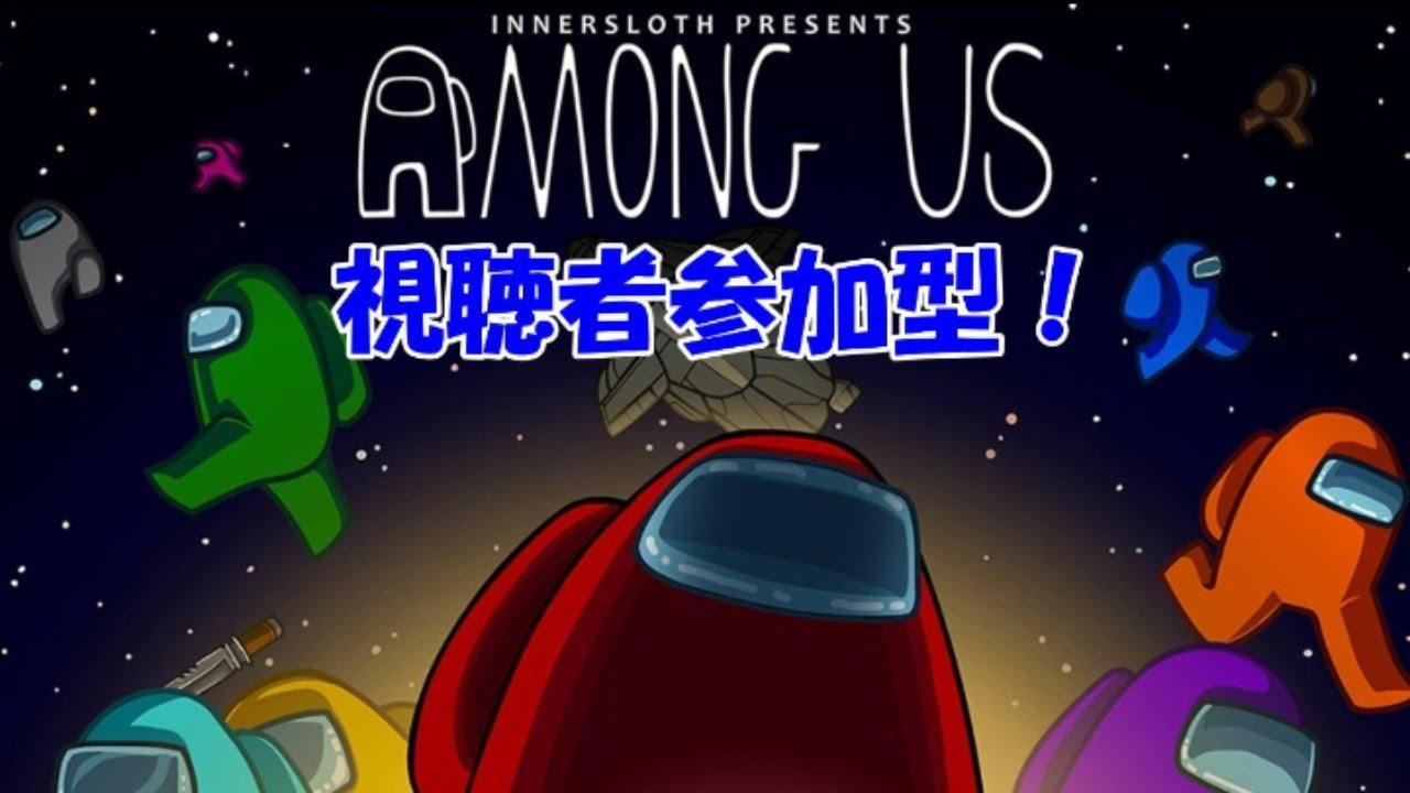【AmongUs】8/1視聴者参加型!チャットのみ・マップスケルド!!