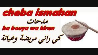 cheba ismahan medahat ha bouya wa kirani كي راني مريضة وعيانة