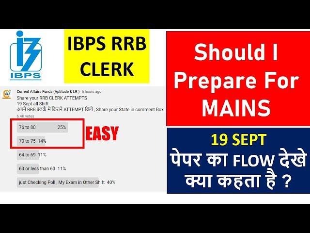 Should I prepare for RRB CLERK MAINS -19 Sept पेपर का FLOW देखे क्या कहता है ? #OpinionPoll