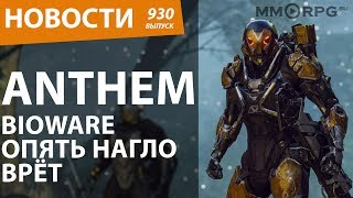 Anthem. Bioware опять нагло врет. Новости