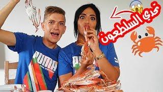هيا وشادي العشي - تحدي سلطعون البحر 🦀 / Crab Challange