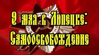 9 мая в Липецке: Самоосвобождение!