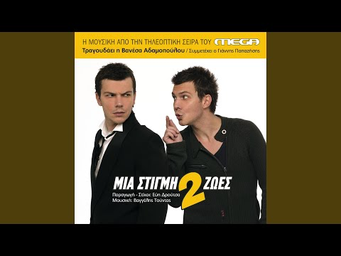 Mia Stigmi Dio Zoes (Club Mix)