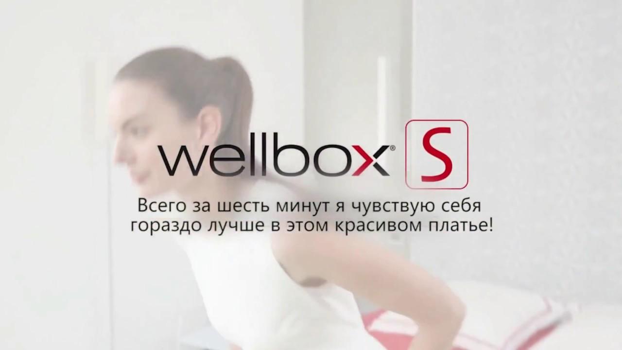Wellbox Original