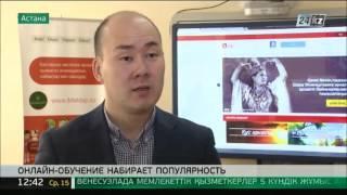 В Казахстане набирает популярность онлайн-обучение