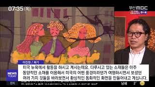 문화산책 부산MBC뉴스 2019-11-21