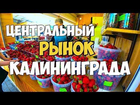 Центральный рынок Калининграда,