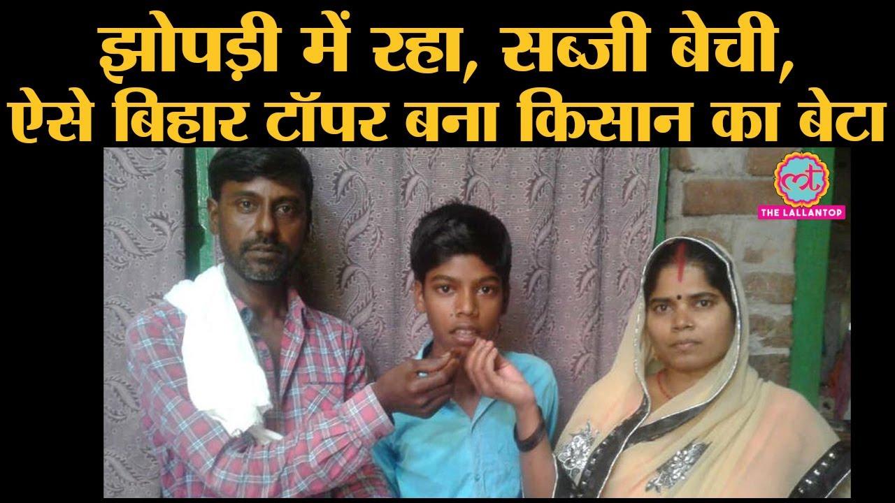 Download Bihar Board 10th Result 2020 में Rohtas के Himanshu Raj के topper बनने की Story काफी inspiring है