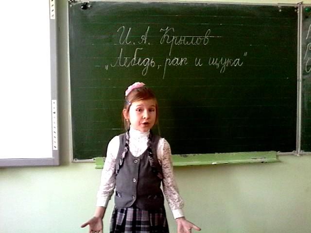 Изображение предпросмотра прочтения – ТимербаеваАльбина читает произведение «Лебедь, Рак и Щука» И.А.Крылова
